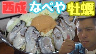 なべや大阪西成牡蠣味噌鍋・カキ酢・牛のタタキ・ゴマ鯖・瓶ビール大瓶