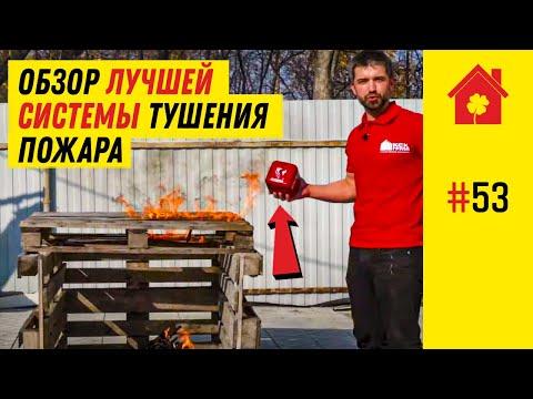 , title : 'Страхование дома: как сэкономить до 25%? Ингострах / Как защитить дом от пожара? Устройство «Орион»