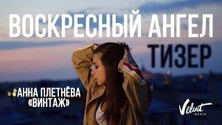 """Тизер: Анна Плетнёва """"Винтаж"""" - Воскресный ангел"""
