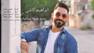 ابراهيم كاشي / بحرق ضيعة وما فيا تحميل MP3