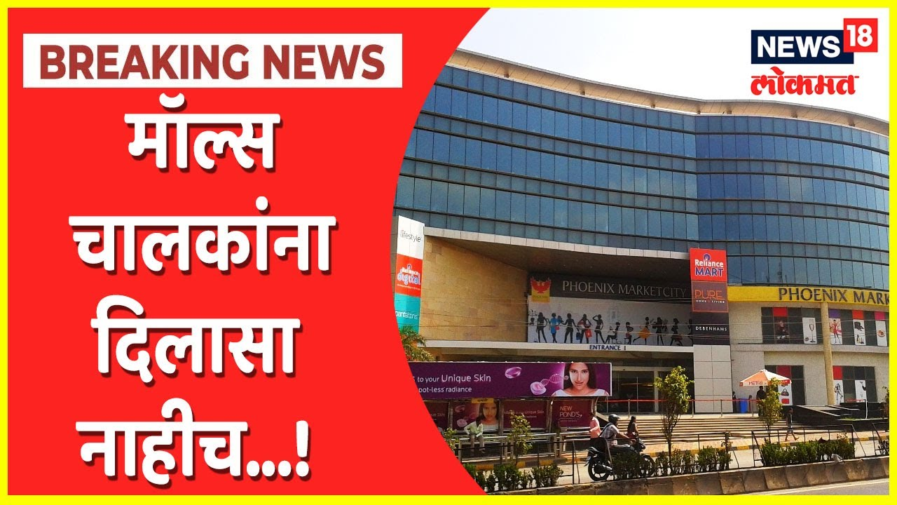 Mumbai Malls Reopen   11 Aug, 2021   News18 Lokmat