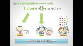 flowermeister紹介動画