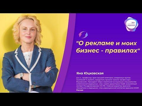Бизнес - правила Яны Юцковской