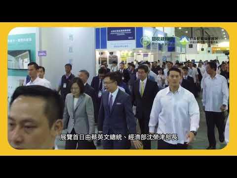 「可回復、可再生、可再運用」臺灣環保實力驚艷國際