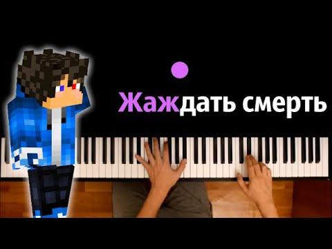 Дамбо Music - Жаждать смерть ● караоке | PIANO_KARAOKE ● ᴴᴰ + НОТЫ & MIDI