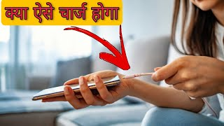 क्या आपका मोबाइल ऐसे चार्ज होगा ( Amazing Technology Fact with Mobile + Charge ) #shorts #factbright