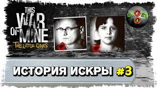 ИСТОРИЯ ИСКРЫ. ПРОБЛЕМЫ РАСТУТ! This War of Mine: the Little One | Evgen GoUp!