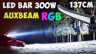 СВЕТОДИОДНАЯ АВТО ФАРА 300W (137см) / Led Bar RGB от Auxbeam 52 INCH