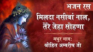 Best Krishna Bhajan | मिलदा नसीबां नाल, तेरे जेहा सोहणा | Radha Krishna Bhaja