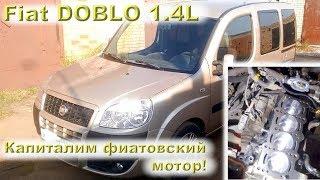 Fiat DOBLO (1.4L) - капиталим Фиатовский мотор!