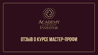 Отзыв Мурашко Алексей -  ПРОФИ 1
