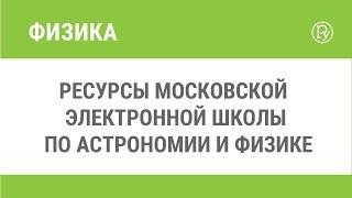 Ресурсы Московской электронной школы по астрономии и физике