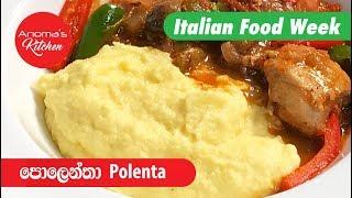 පොලෙන්තා – Episode 566 – Polenta – Anoma's Kitchen