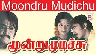 Rajini New Movie  Moondru Mudichu Full Movie Rajini Kamal Sridevi  மூன்று முடிச்சு