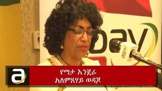Ethiopia - የማታ እንጀራ / አለምጸሃይ ወዳጆ /