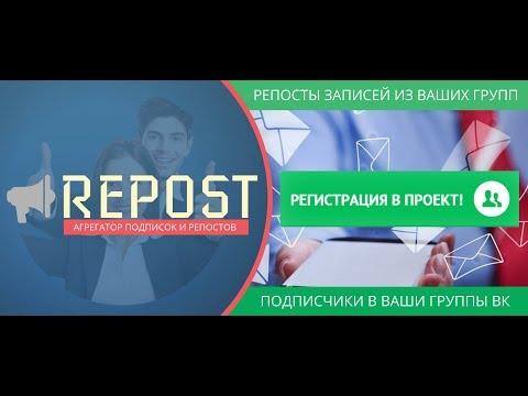 Проект REPOST Привлечение рефералов ✦ Раскрутка и продвижения групп и постов Вконтакте