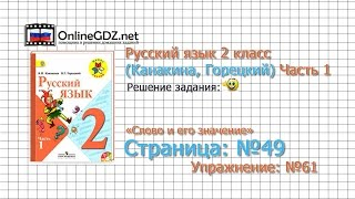 Страница 49 Упражнение 61 «Слово и его значение» - Русский язык 2 класс (Канакина, Горецкий) Часть 1