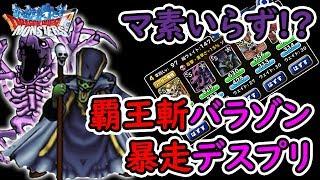 DQMSL暴走デスプリーストと覇王斬バラゾン!!冒険の書533