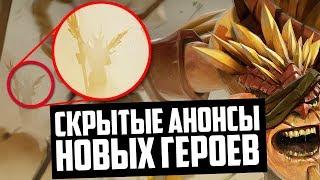 5 СКРЫТЫХ АНОНСОВ ГЕРОЕВ В DOTA 2