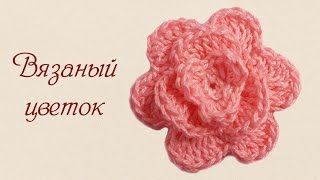 Вязание объёмного цветка крючком