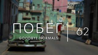 Кругосветное путешествие! Goodbye normals. День 809-870. Куба. Мексика.