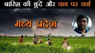 मध्यप्रदेश में हुआ मानसून का आगाज, किसानों के चेहरे खुशी से खिल उठे