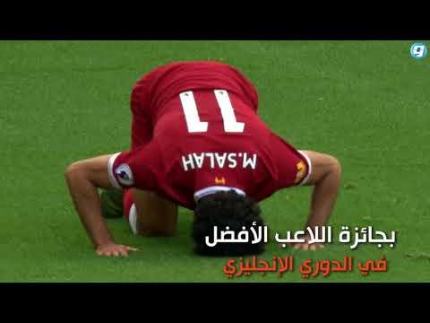 فيديو بوابة الوسط | محمد صلاح أفضل لاعب في انجلترا 2017 - 2018
