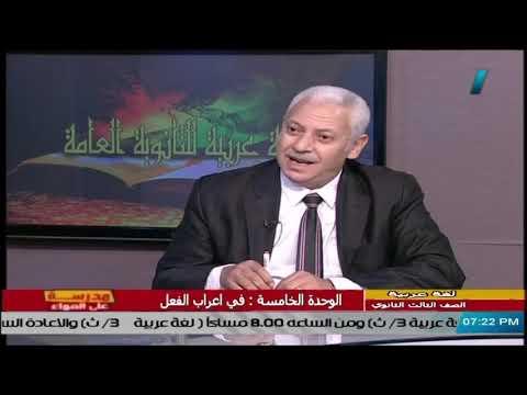 لغة عربية للصف الثالث الثانوي 2021 - الحلقة 24 - الوحدة الخامسة : فى اعراب الفعل