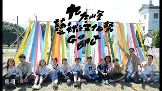 九九峰藝術文化季-Team Members