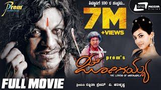 Jogaiah–ಜೋಗಯ್ಯ | Kannada Full HD Movie | Dr.Shivarajkumar | Sumith Kaur Atwal | Action Movie