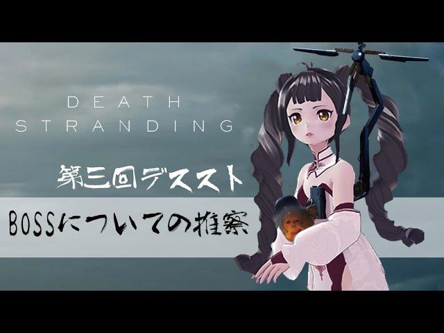 Pronúncia de vídeo de デススト em Japonês