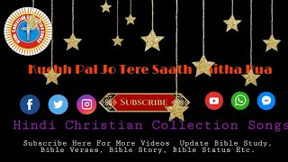 Kuch Pal Jo Tere Saath Baitha Hua | Christmas Songs 2020 Cover | Hindi Christian Collection Songs - Download this Video in MP3, M4A, WEBM, MP4, 3GP