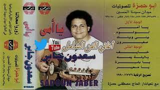 تحميل اغاني مجانا سعدون جابر : خايف آخر كلمة وياك هي فراق وهي وداع 1984 م