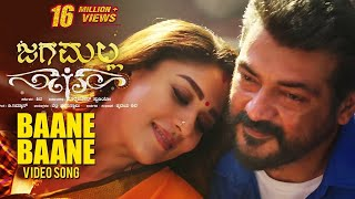 Baane Baane Full Video Song | Jaga Malla Kannada Movie | Ajith Kumar, Nayanthara | D.Imman | Siva