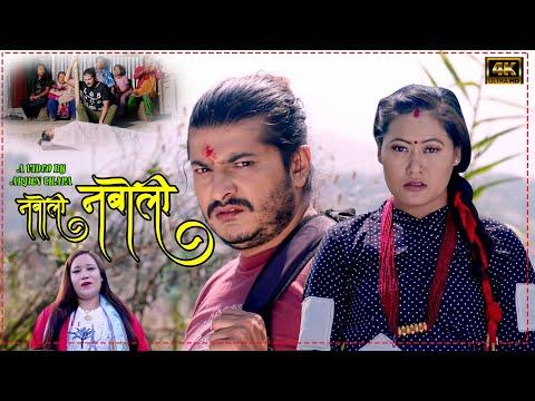 NABOLI NABOLI    Arjun Thapa    Radha Gurung नबोली नबोली 2020