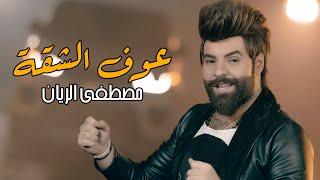 Mustafa Al Rayan – 3ouf Al Sheqa (Video)  مصطفى الريان - عوف الشقة (فيديو)  2020 تحميل MP3