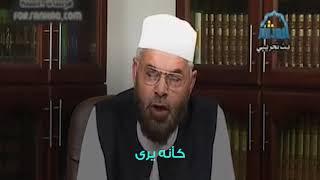 الشيخ غيث الفاخري | مفهوم التشدد
