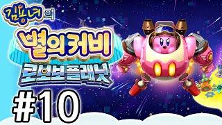 별의커비 로보보 플래닛 #10 김용녀 켠김에 왕까지 (Kirby Planet Robobot)