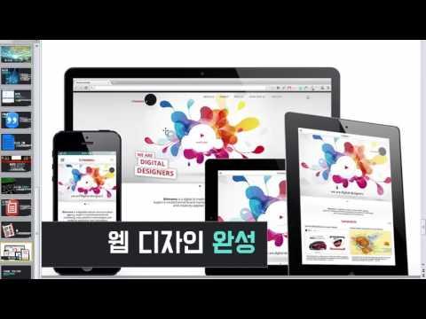 부트스트랩 웹 디자인 실전 강좌 15강 - 프로젝트 완성 (Bootstrap Web Design Tutorial #15)