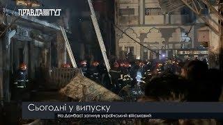 Випуск новин на ПравдаТут за 21.02.19 (13:30)