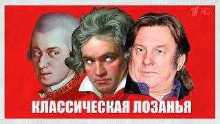Вечерний Ургант. Классическая Лозанья - Денис Мацуе (28.04.2016)