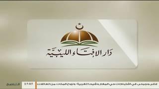 الإسلام والحياة | 10 - 06 - 2018
