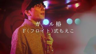 ガール椿-Fフロイト式もえこ2017.1.8東高円寺UFOCLUB
