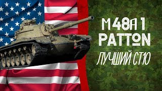 M48A1 Patton - Лучший ст10 (Почти смог 1 vs 6) [WoT Blitz]