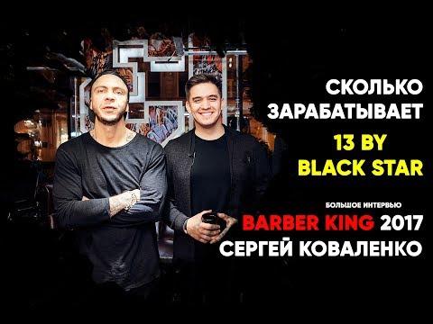 Сколько зарабатывает Барбершоп/Тату Тимати 13 by Black Star? Barber King 2017. Большое интервью