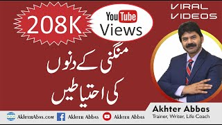Fiance,some blunders during engagement   will destroy all  your sweet memories by Akhter Abbas