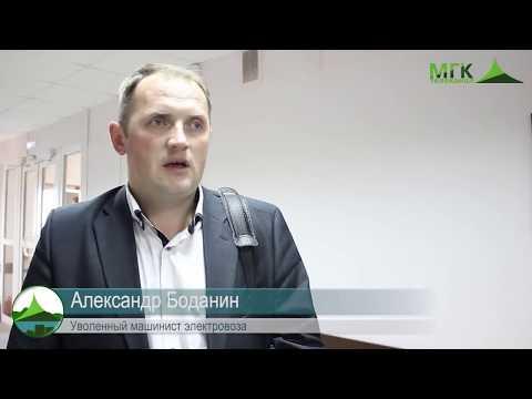 Александру Боданину не удалось восстановиться на работе через суд. Но есть шанс..