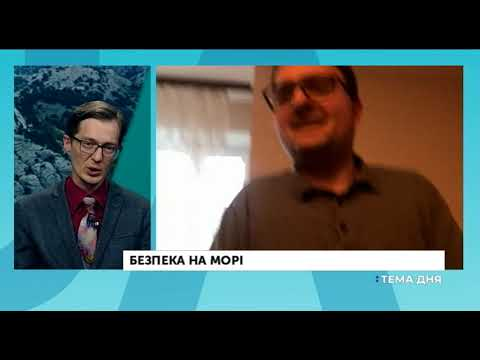 Безпека на морі | Кориневич, Лакійчук, Снігир | Тема дня