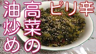 ピリ辛高菜の油炒めご飯のお供やチャーハンに!