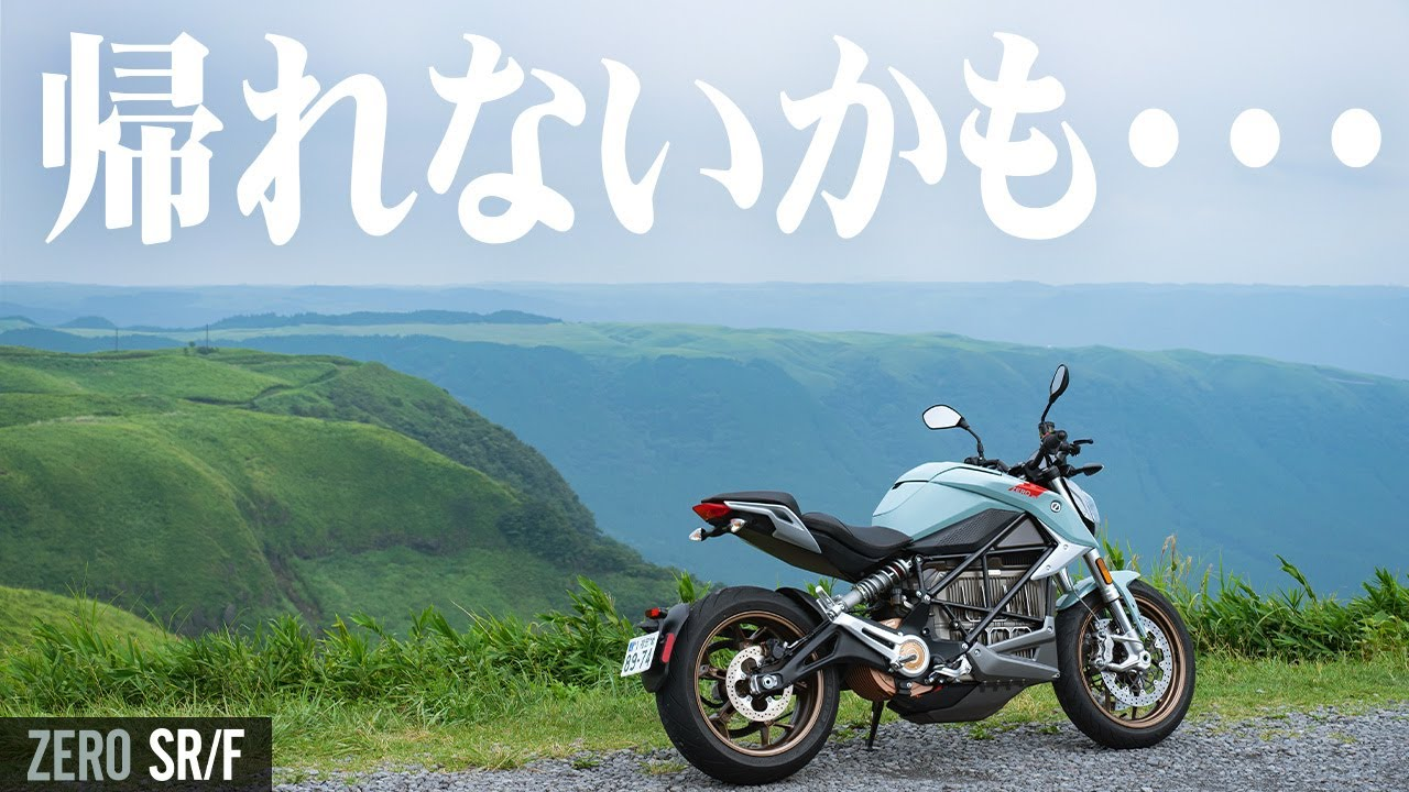 電動バイクで300kmの日帰りツーリングはできるの?福岡・熊本の人気観光スポットでハプニング続出?!